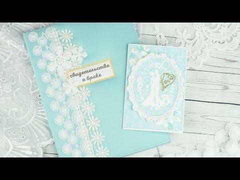 Свадебный комплект / Что подарить на свадьбу / Открытка и папка для свидетельства