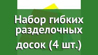 Набор гибких разделочных досок (4 шт.) обзор TK 0174 бренд Bradex производитель Bradex (Израиль)