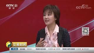 《交易时间(上午版)》 20191010| CCTV财经