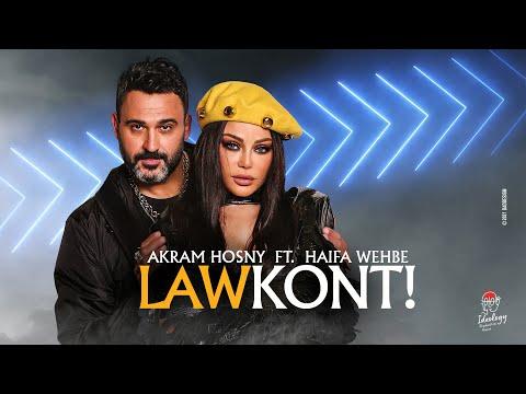Akram Hosny Ft. Haifa Wehbe - Law Kont (Official Music Video)   أكرم حسني و هيفاء وهبي - لو كنت