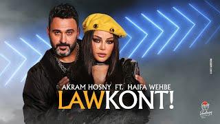 Akram Hosny ft. Haifa Wehbe - Law Kont (Official Music Video) | أكرم حسني و هيفاء وهبي - لو كنت