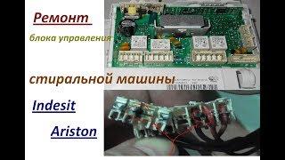 Жөндеу, басқару блогын кір жуғыш машина Ariston, Indesit.