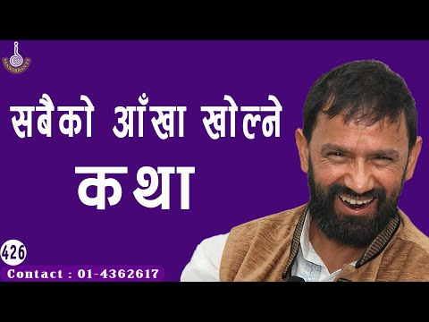 THIS  STORY  IS  AN  EYE  OPENER  ||  Dr.Yogi Vikashananda | #Manokranti | 2020