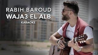 Waja3 El Alb Karaoke - Rabih Baroud | وجع القلب كاريوكي - ربيع بارود
