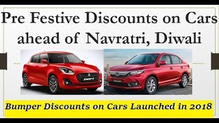 Pre Festival Season Car Discounts just before Navratri, Diwali on Models Launched in 2018