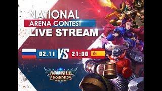 RUSSIA - SPAIN LIVE | ПРЯМАЯ ТРАНСЛЯЦИЯ Международной Арены. 2.11.2017 Mobile Legends: Bang Bang