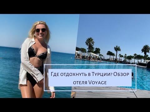 ГДЕ ОТДОХНУТЬ В ТУРЦИИ? Обзор Турецкого отеля VOYAGE BELEK