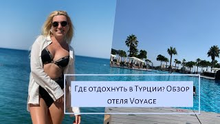 ГДЕ ОТДОХНУТЬ В ТУРЦИИ Обзор Турецкого отеля VOYAGE BELEK