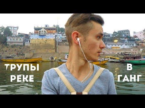 ТРУПЫ В РЕКЕ