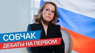 Дебаты на Первом. Собчак, Жириновский, Явлинский и другие кандидаты (13.03.2018)