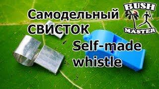 Как сделать свисток высокой громкости (Self-made whistle)