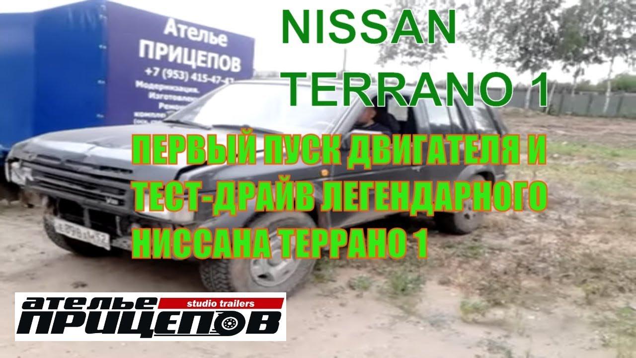 джип nissan terano 21 кузов 92 год