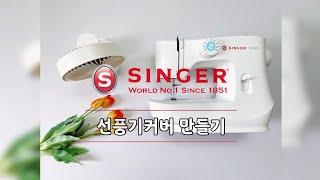 [미싱초보]선풍기커버/장난감정리파우치만들기_싱거1505…