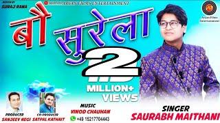 New Garhwali DJ Song full HD video(Bau Surela) By-Saurav Maithani | Aryan Films Entertainment