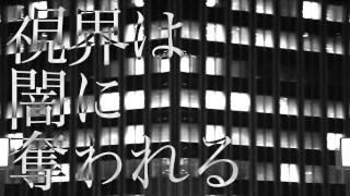 Snowbound - DJ.DAI & Megsis - OFFICIAL VIDEO