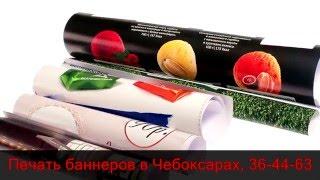 Печать баннеров в Чебоксарах(, 2016-03-26T13:58:45.000Z)