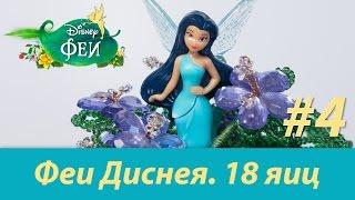 Феи Диснея (Disney Fairies). Вторая коробка Kinder Surprise. 18 яиц. Часть 4