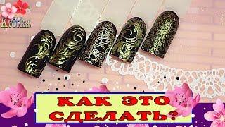 NAILS: Модный дизайн ногтей: Три варианта: Соколова Светлана