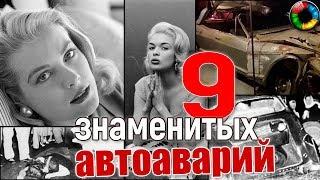 Самые знаменитые автоаварии #авария #кумир #смерть