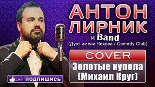 Антон Лирник (Дуэт имени Чехова / Comedy Club) - Золотые купола (Михаил Круг)