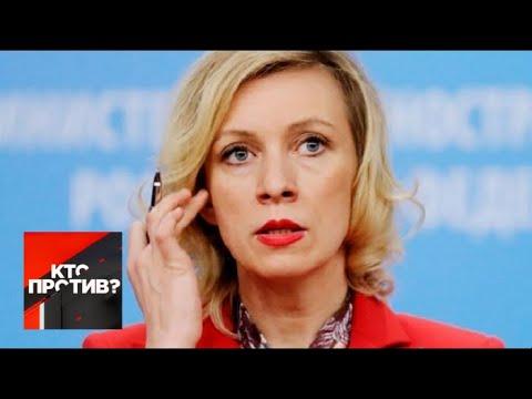"""""""Кто против?"""": Захарова жестко ответила на заяление Зеленского по G8. От 22.08.19"""