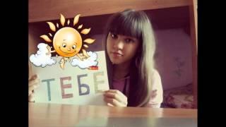 Виталька)это видео для тебя.от нас=)(, 2012-10-24T15:31:12.000Z)