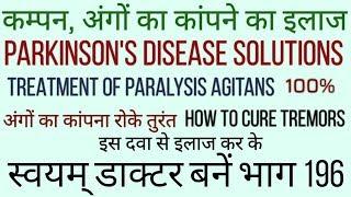 TREATMENT OF PARKINSON'S DISEASE, PARALYSIS AGITANS-TREMORS SOLUTIONS, SWYAM DOCTOR BANE 196,KAMPAN