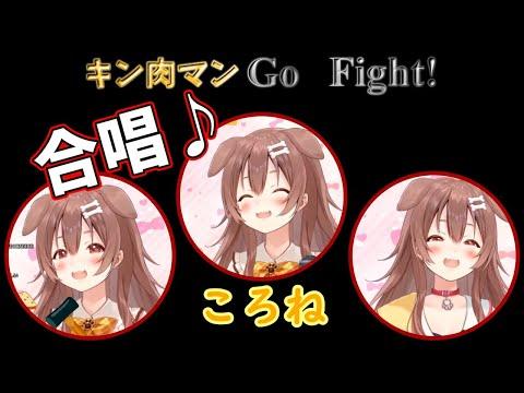 【戌神ころね】キン肉マンGo Fight!【ホロライブ切り抜き】