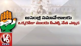 Telangana Assembly Sessions Will Starts Tomorrow | Discussion About CLP Leader | V6 News