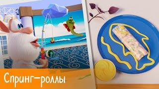 Буба - Готовим с Бубой: Спринг-роллы - Серия 24 - Мультфильм для детей