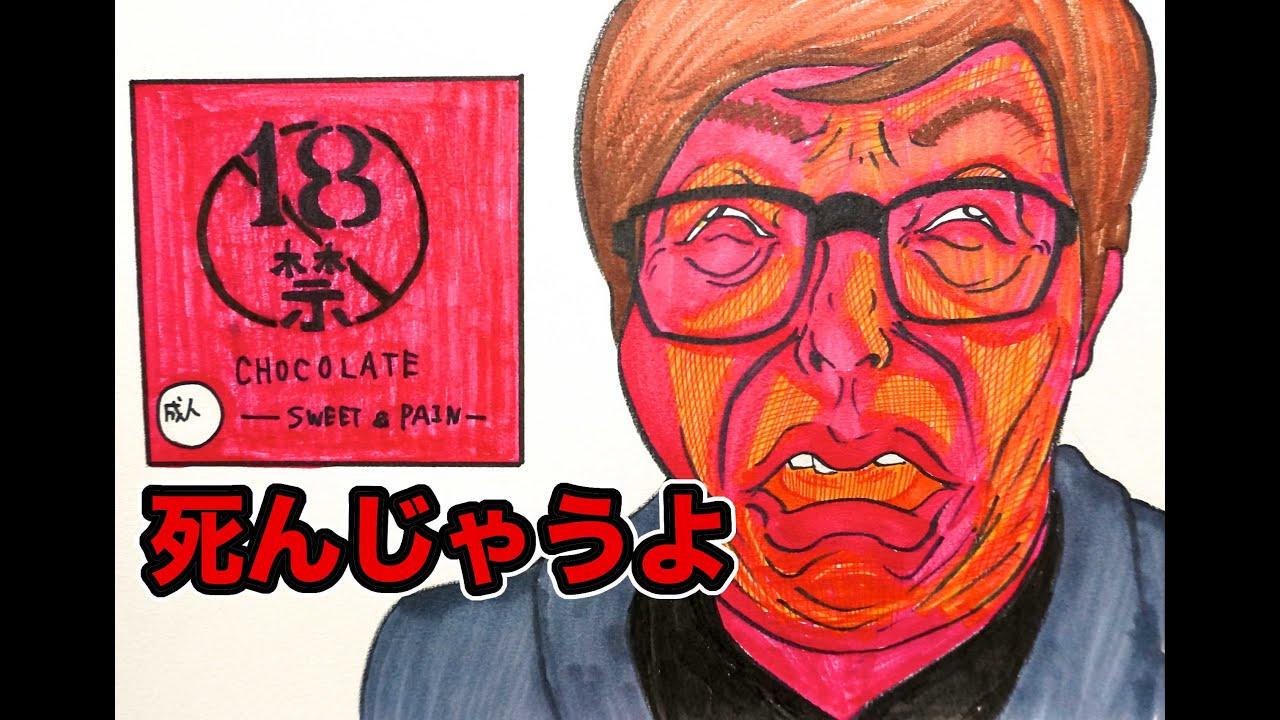 18禁チョコレートを食べるヒカキンさんのサムネイル画像を描いてみた!