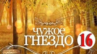 Чужое гнездо (сериал 2015) 16 серия