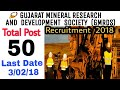 GMRDS Recruitment 2018||Apply Now