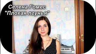 Selena Gomez - Bad liar(cover by Sunny Smile)+ русский перевод