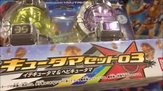 宇宙戦隊キュウレンジャー DXキュータマセット03 マーダッコ 検索動画 27