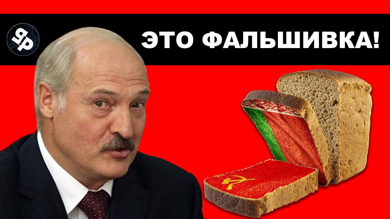 Лукашенко обокрал Беларуский народ