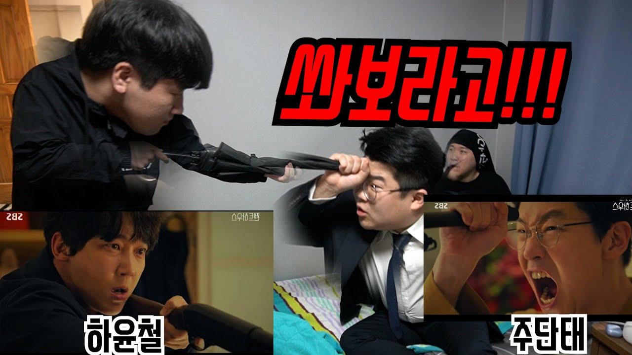 펜트하우스 안 본다는 친구 강제로 명장면 보여주기ㅋㅋㅋ(feat.주단태,천서진,하은별)