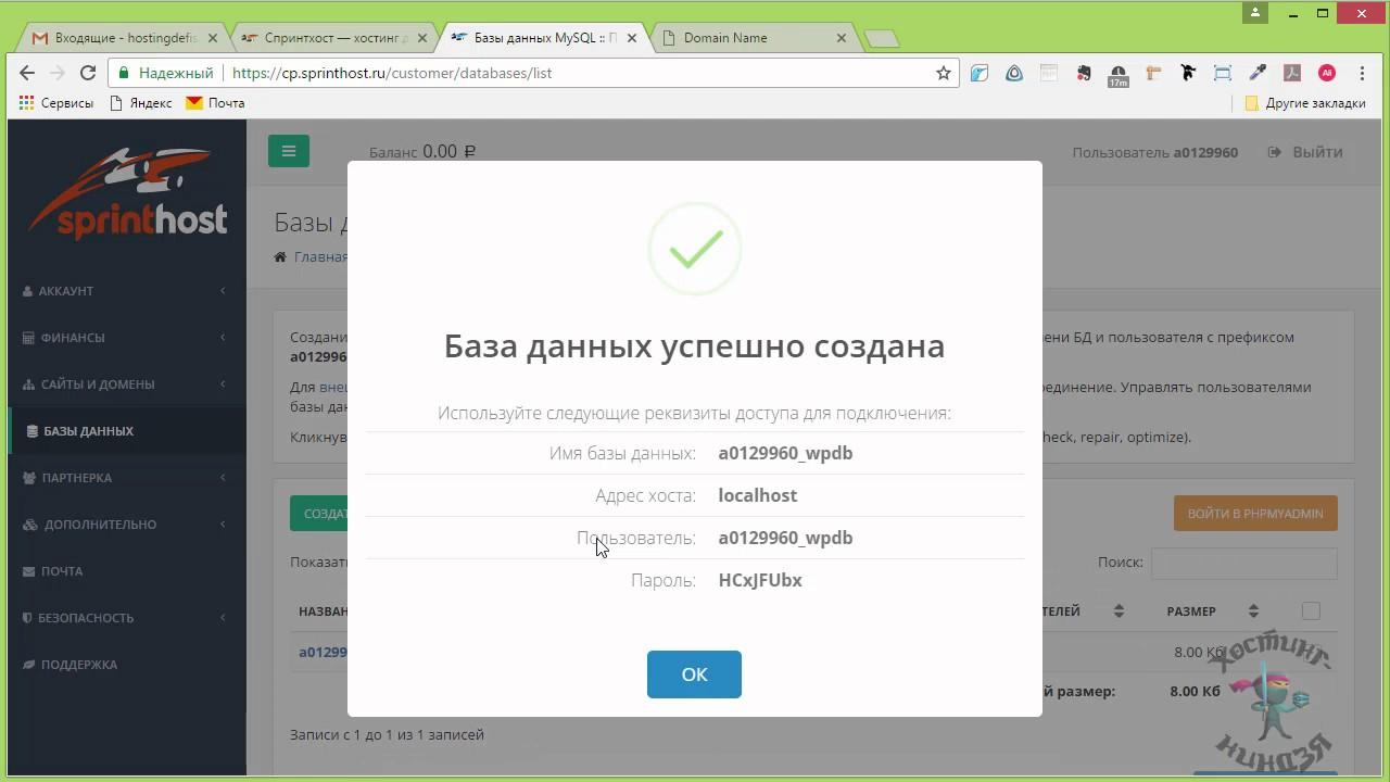 Хостинг Sprinthost.ru. Как создать базу данных