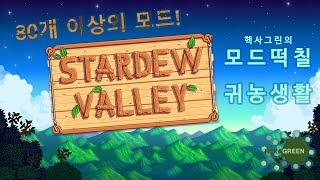 Stardew Valley 헥사그린의 귀농생활 1편 라…