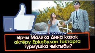 Ырчы Юлия Руцкая кимге турмушка чыгууга камданууда? | Шоу-Бизнес KG