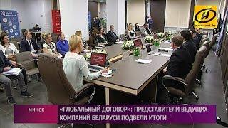 МТС и ООН обсудили в Минске социальную ответственность бизнеса