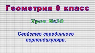 Геометрия 8 класс (Урок№30 - Свойство серединного перпендикуляра.)
