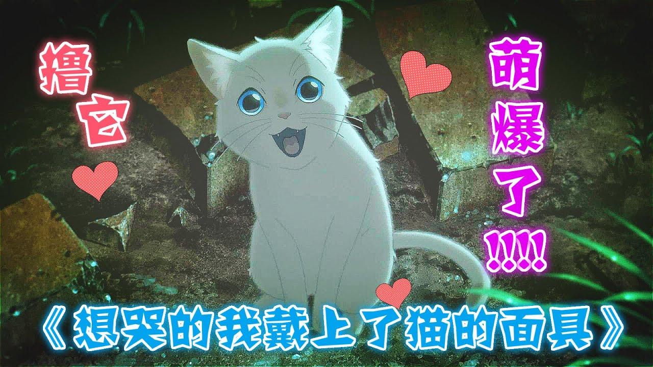 【魔女嘉爾】當你家的貓取代你的身份替你上學,當你一不小心一輩子只能當只貓!《未聞花名》《朝花夕誓》編劇岡田麿里2020年又一新作!