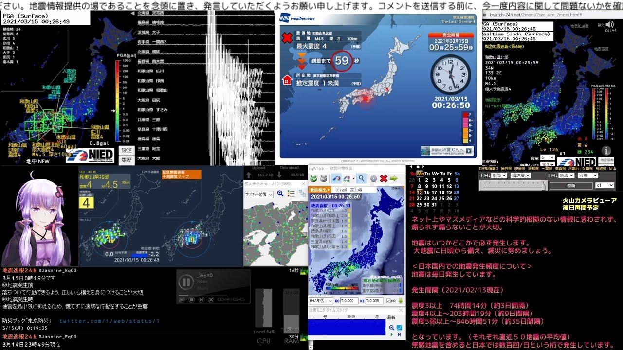 速報 徳島 地震 2021年2月1日23時30分頃、徳島県などで最大震度3を観測する地震がありました