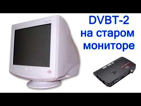 видео: Цифровое ТВ (dvb-t2) на старый монитор