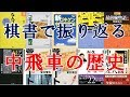 【将棋】棋書で振り返る中飛車の歴史