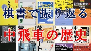 Download lagu 将棋 棋書で振り返る中飛車の歴史 MP3