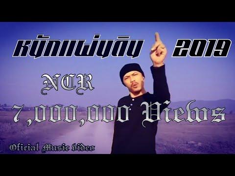 หนักแผ่นดิน 2019 Ncr Rapper official music video
