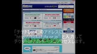 日本代表などサッカーの国際試合は、チケットJFAから発売されます。 こ...