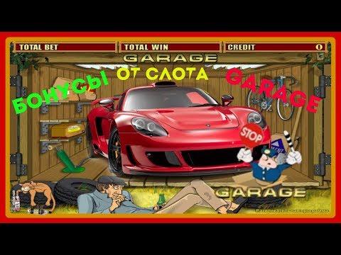 Схема как Обыграть Игровой Автомат Garage в Игровом Клубе Старс. Как я Поймал Бонус в Слоте Гараж